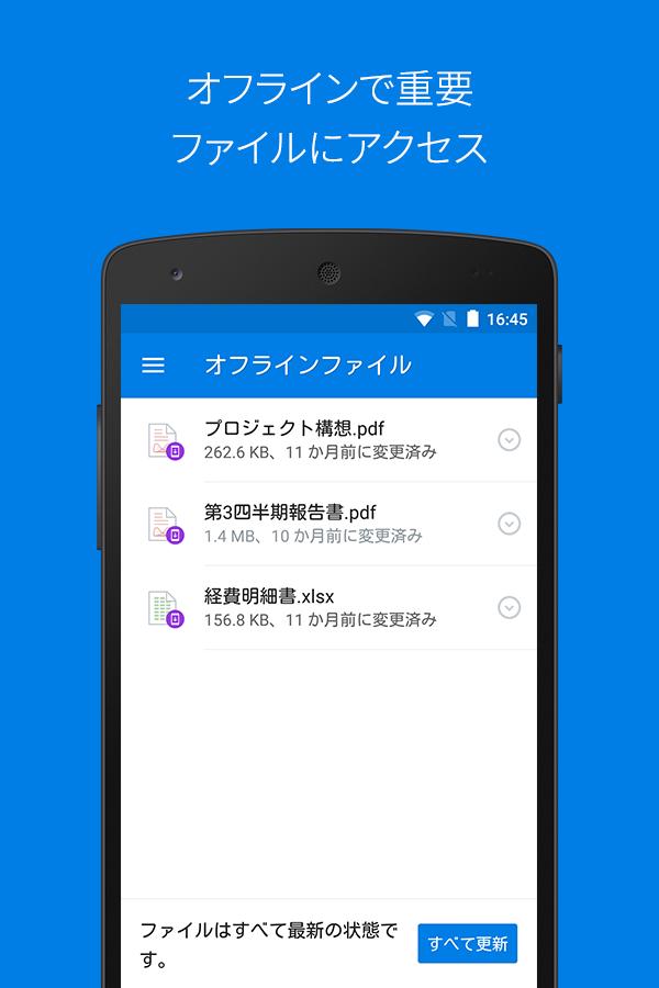 Dropbox- スクリーンショット