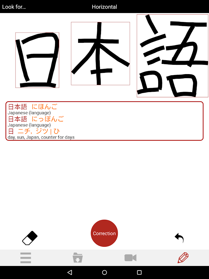 Yomiwa - Japanese Dictionary and OCR- screenshot