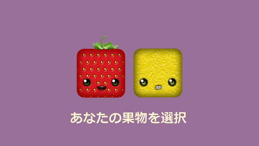 果物対寿司