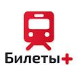 РЖД билеты от БилетыПлюс