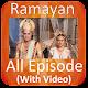 Ramayan  Ramanand Sagar All Episode (app)