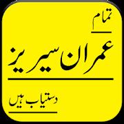 Imran Series Novels Complete Collection:Urdu Adab