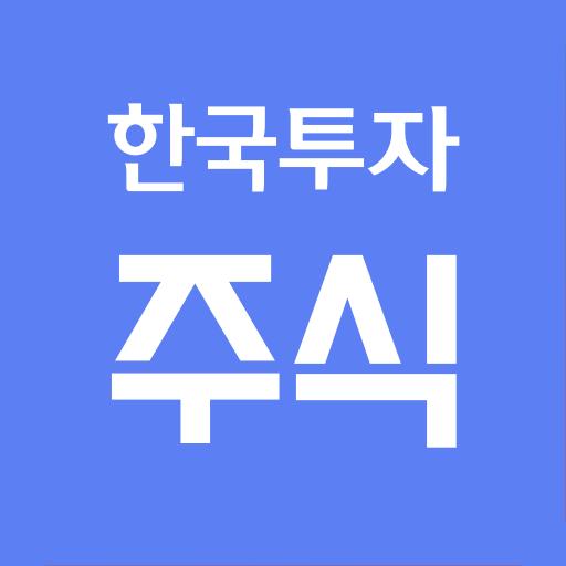 한국투자 주식 (스마트폰 계좌개설)