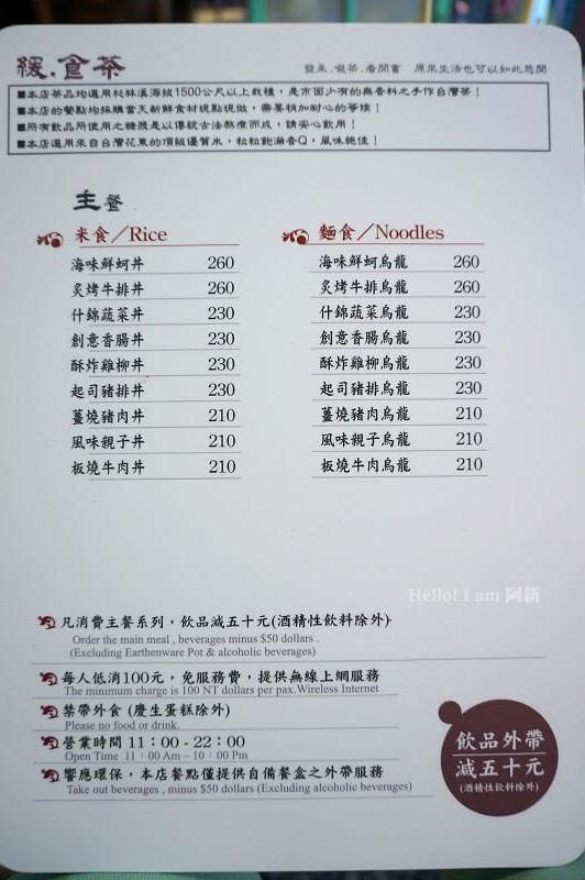 緩食茶二店,鄭江號-19