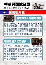 Photo: 中華民國入緬遠征軍陣亡將士英靈入祀專頁11