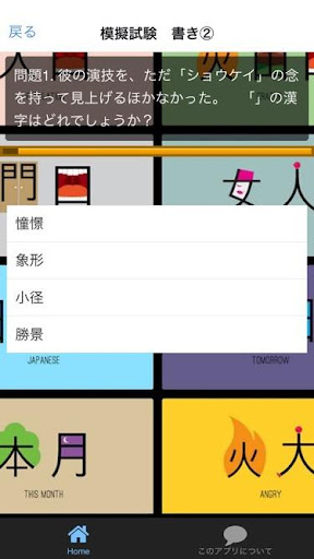 漢字検定 1級 絶対合格! 漢検サプリ 一般常識にも!|玩教育App免費|玩APPs