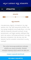 Horoscope in Kannada : Kannada Jathaka APK screenshot thumbnail 12