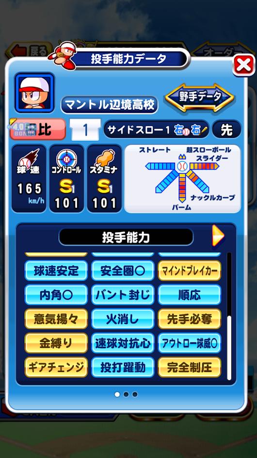 マントル投手育成選手3