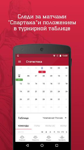 ФК Спартак for PC