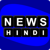 Hindi News All India Papers
