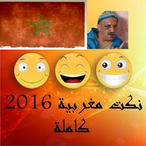 نكت مغربية 2016 كاملة