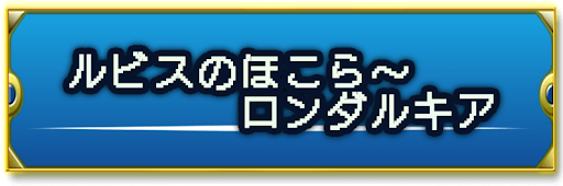 ドラクエ2_攻略チャート9