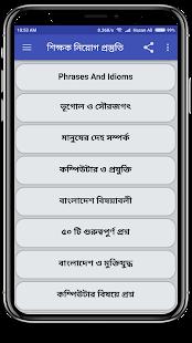 Download প্রাইমারি শিক্ষক নিয়োগ প্রস্তুতি For PC Windows and Mac apk screenshot 2