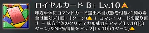 ロイヤルカード[B+]