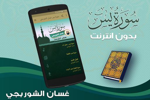 Download سورة يس كاملة بدون انترنت بصوت غسان الشوربجي Google