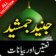 Junaid Jamshed Naats & Bayaan Offline & Audio mp3