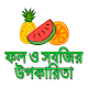 Benefits Of Fruits and Vegetables [Bengali] for PC-Windows 7,8,10 and Mac
