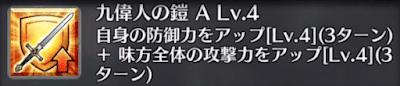 九偉人の鎧[A]