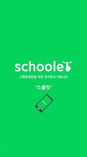 스쿨릿 Schoolet - 우리학교 비밀 정보통