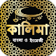 Download কালিমা বাংলা ও ইংরেজী- Kalima Bangla and English For PC Windows and Mac
