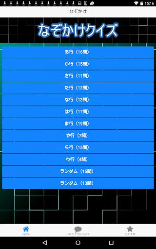 なぞかけクイズ(脳活)