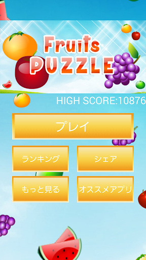 Fruits PUZZLE -simple cute-