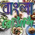 বাংলা রিসেপি- Bangal Recipe icon