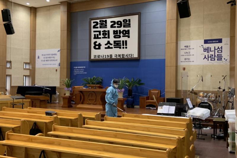 교회 방역 및 소독(2월29일)