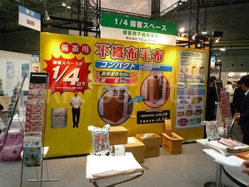 展示会 インテックス大阪 防犯防災展 その2 ケイエフ