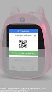 SmartBabySitter - náhled