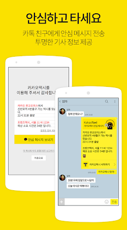 KakaoTaxi 2.0.4 screenshot 402816