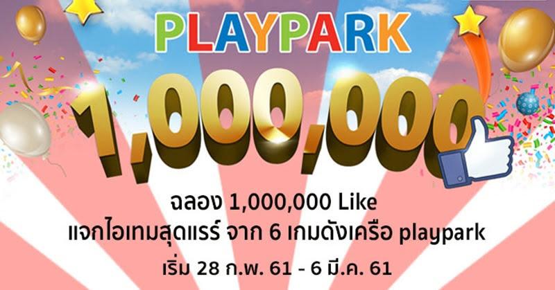 PLAYPARK ฉลองเพจทะลุล้าน! แจกไอเทมสุดแรร์รวม 300 รางวัล
