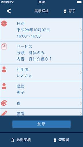 u54b2u304fSaku 1.0.0 Windows u7528 5