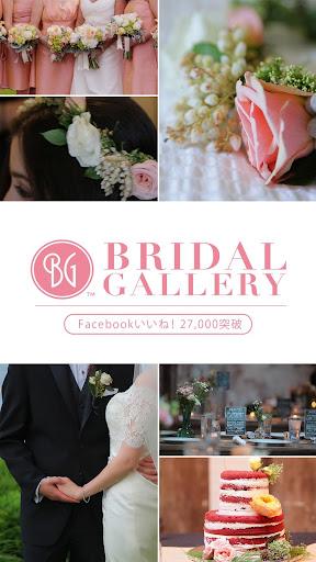 おしゃれ結婚式準備のためのアイデアまとめアプリ - BG