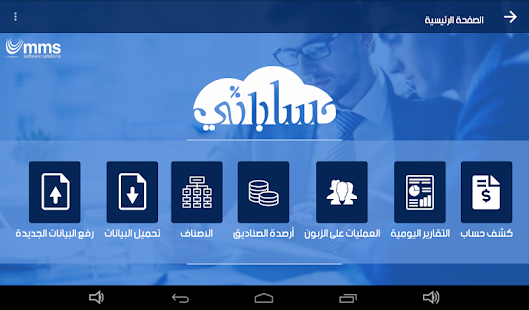 ‫حساباتي‬‎- screenshot thumbnail