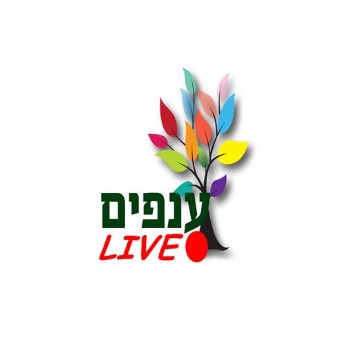 ענפים לייב LIVE - הרב יגאל כהן (app)
