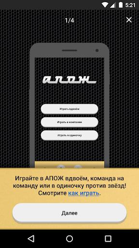 u0410u041fu041eu0416 1.0.1.33 screenshots 1