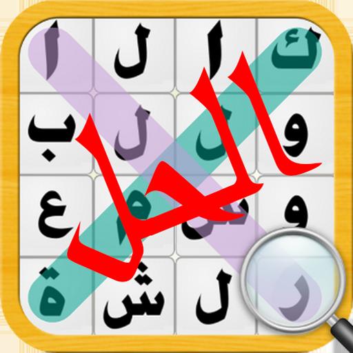 لعبة كلمة السر (game)
