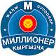 Миллионер - Кыргызча 2020: Quiz, Brain, Word Game for PC-Windows 7,8,10 and Mac