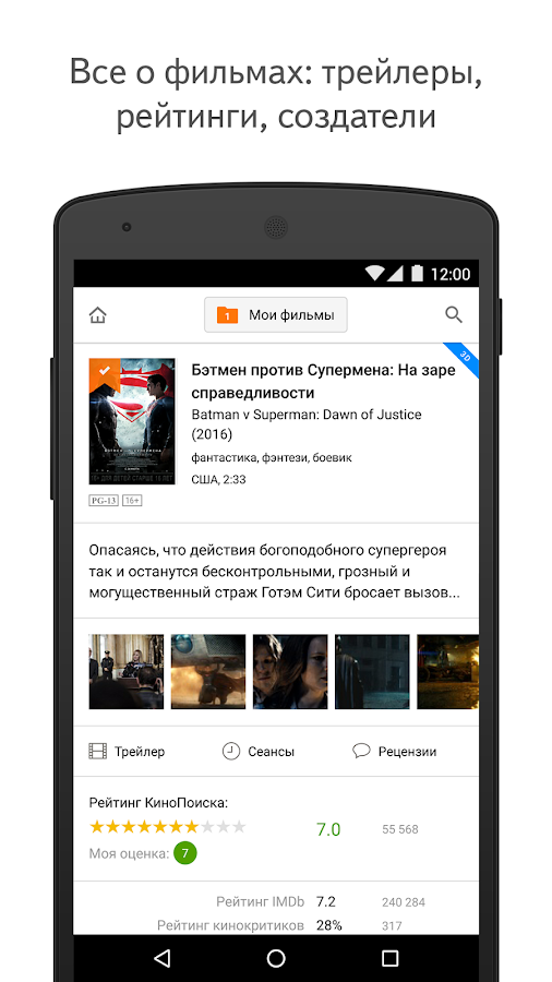 КиноПоиск- screenshot