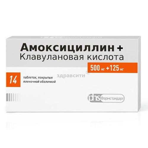 Амоксициллин+клавулановая кислота таблетки п.п.о 500мг+125мг 14шт
