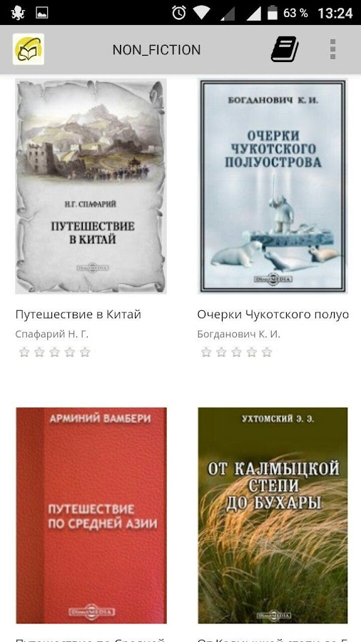 Библиотека NON_FICTION (Unreleased)- screenshot