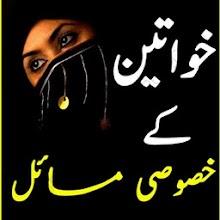 Khwateen Kay Khasoosi Masail Download on Windows