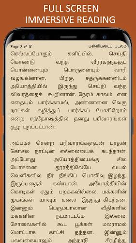 ef423d9eaa ... Kamba Ramayanam in Tamil Android App Screenshot ...