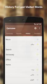 Qamusee  -  قاموسي Screenshot 3