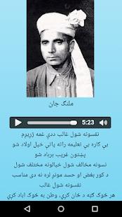 Pashtoon Waste Show Pashto 1 0 Apk Download Com Malangjan Apk Free