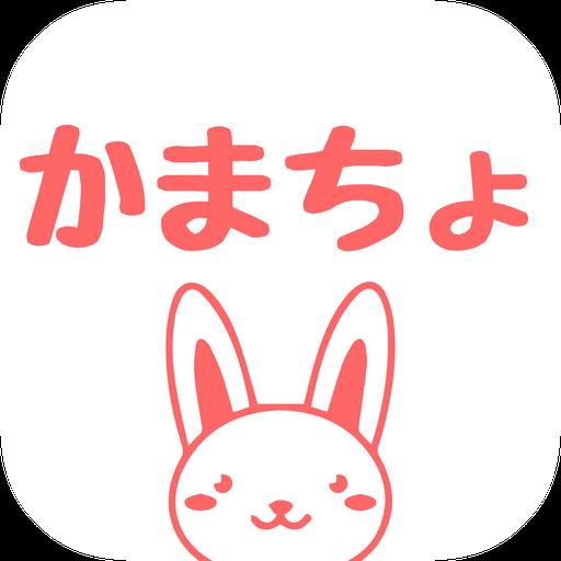 社交App|かまちょ - 全国の暇人とすぐにトークできる人気チャット! LOGO-3C達人阿輝的APP