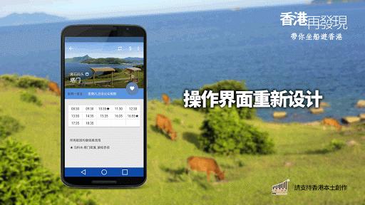 旅遊必備免費app推薦|香港渡轮線上免付費app下載|3C達人阿輝的APP