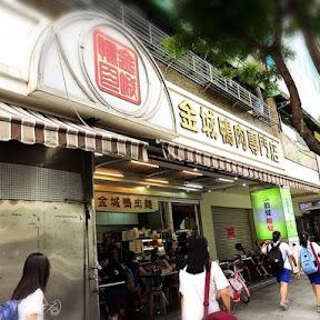 台湾・高雄で味わう美味しい鴨肉麺のお店「金城鴨肉麺(金城鴨肉専門店)」
