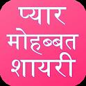 Love Shayari Hindi 2021 : All Love Shayari icon